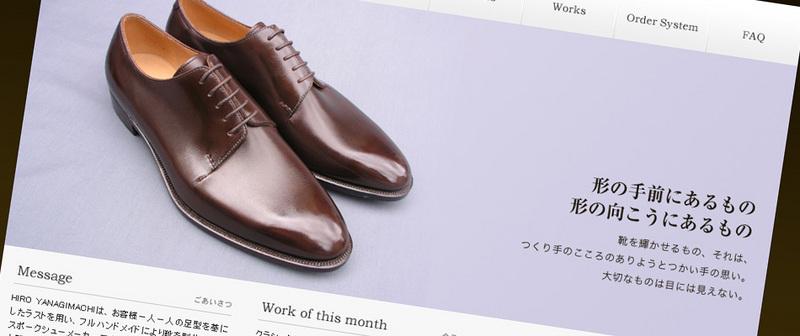 ヒロヤナギマチ、世界に誇る日本の靴職人の実力