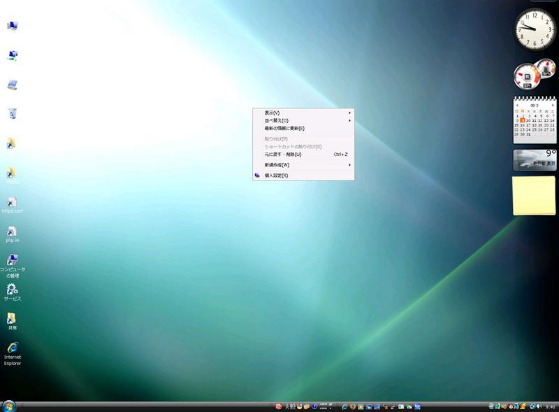 Vistaで右クリックするとフリーズする問題の解決方法。