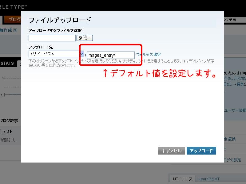 MTのファイルアップロード先を設定する。