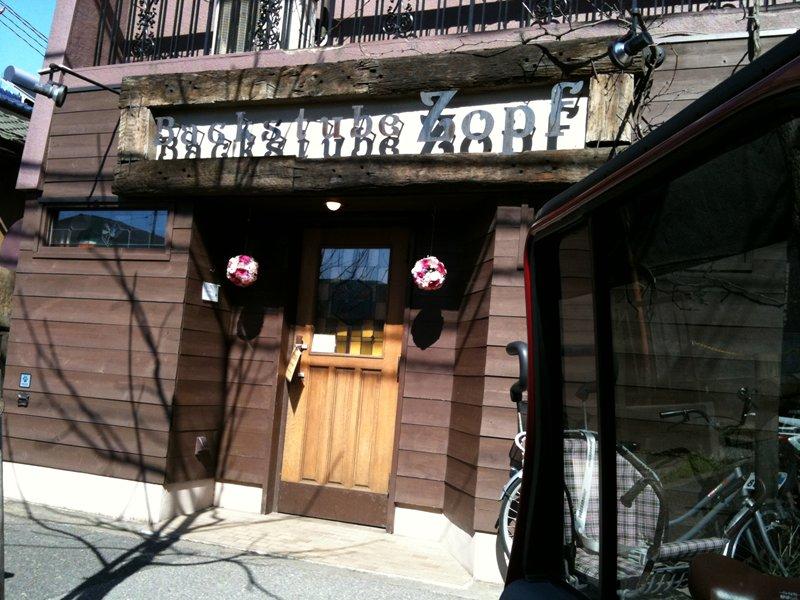 松戸のおいしいパン屋さんZopf(ゾップ)に行ってきました。