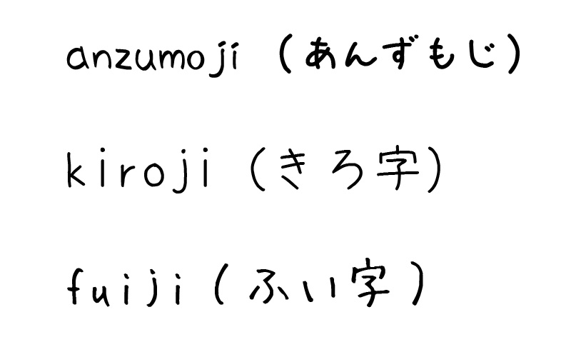 手書き風日本語フォント