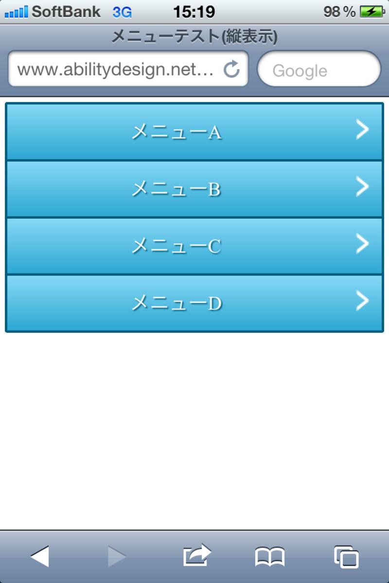 スマートフォンサイトの作り方(5/8) - メニューデザインの最適化