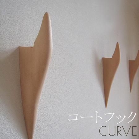Curve。木製のシンプルなコートフック(ハンガー)。