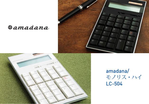 amadana LC-504(モノリス・ハイ)、シンプルな電卓。